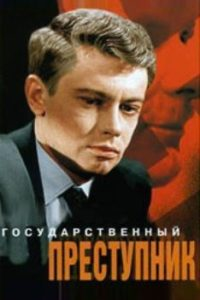 Государственный преступник (СССР, 1964)