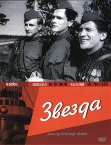 Звезда (СССР, 1949)