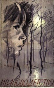 Фильм Иваново детство смотреть в хорошем качестве бесплатно