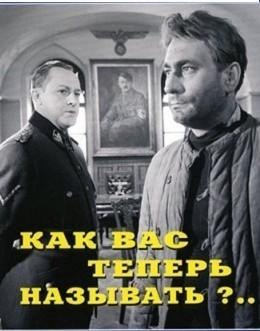 Как Вас теперь называть? (СССР, 1965)