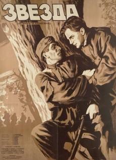 Фильм звезда 1949 смотреть онлайн бесплатно