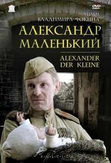 Александр Маленький 1981