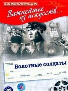 Болотные солдаты (1938)