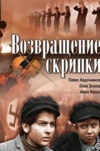 Возвращение скрипки (СССР, 1973)