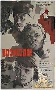 Возмездие (СССР, 1967)