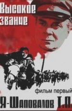 Высокое звание (СССР, 1973)