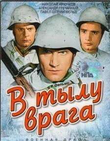 В тылу врага (СССР, 1941)