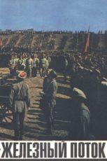 Железный поток (1967)