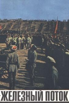 Железный поток (СССР, 1967)
