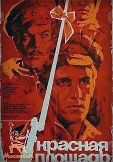 Красная площадь (СССР, 1970)