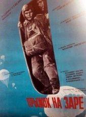 Прыжок на заре (СССР, 1960)