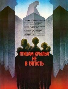 Птицам крылья не в тягость (1989)