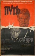 """Путь в """"Сатурн"""" (СССР, 1967)"""