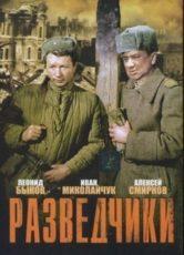 Разведчики (СССР, 1968)