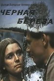 Черная береза (1977)