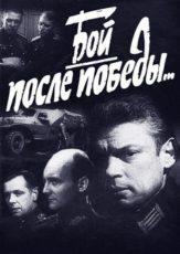 Бой после победы (СССР, 1972)