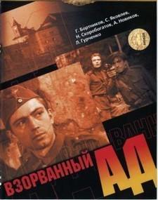 Взорванный ад (СССР, 1967)