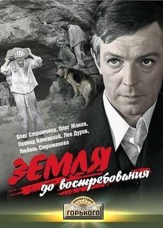 Земля, до востребования (СССР, 1972)