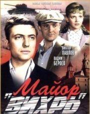 Майор «Вихрь» (СССР, 1967)