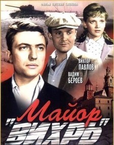 Майор «Вихрь» (1967) фильм
