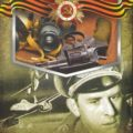 Последний рейс «Альбатроса» (1971)