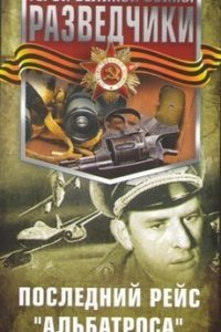 Последний рейс «Альбатроса» (СССР, 1971)