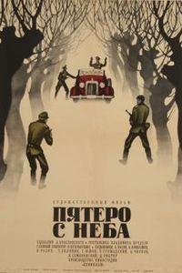 Пятеро с неба (СССР, 1969)