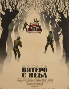 Пятеро с неба (1969)
