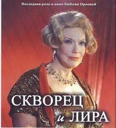 Скворец и Лира (СССР, ЧССР, ГДР, 1974)
