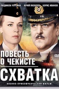 Схватка (СССР, 1972)