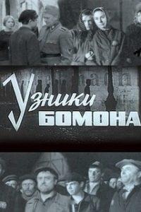 Узники Бомона (СССР, 1970)