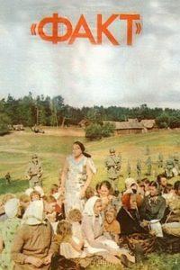 Факт (СССР, 1980)
