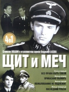 Щит и меч (СССР, 1968)