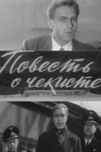 Повесть о чекисте (СССР, 1969)