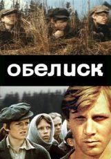 фильм Обелиск (1976) смотреть в хорошем качестве