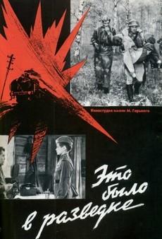 Это было в разведке (СССР, 1968)