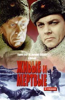 Живые и мертвые (СССР, 1963)