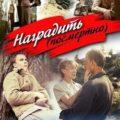 Наградить (посмертно) (СССР, 1986)