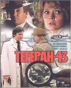 Тегеран-43 (СССР, Франция, Швейцария, Испания, 1981)