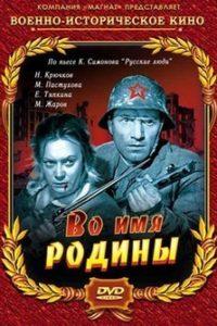 Во имя Родины \ Русские люди (СССР, 1943)