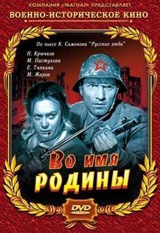 Фильм Во имя Родины 1943