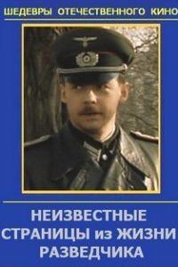 Неизвестные страницы из жизни разведчика (СССР, 1990)