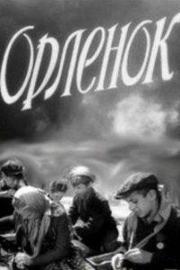 Орленок (СССР, 1957)