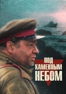 Под каменным небом (СССР, Норвегия, 1974)