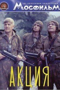 Акция (СССР, 1987)