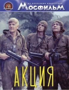 военный фильм про разведчиков