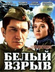 Белый взрыв (СССР, 1969)
