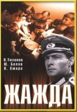 Жажда (СССР, 1959)