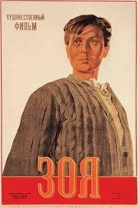 Зоя (СССР, 1944)