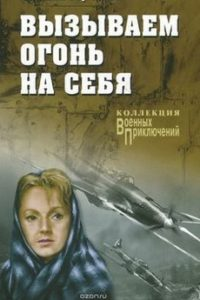 Вызываем огонь на себя (СССР, 1963)